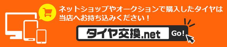 タイヤ交換.net