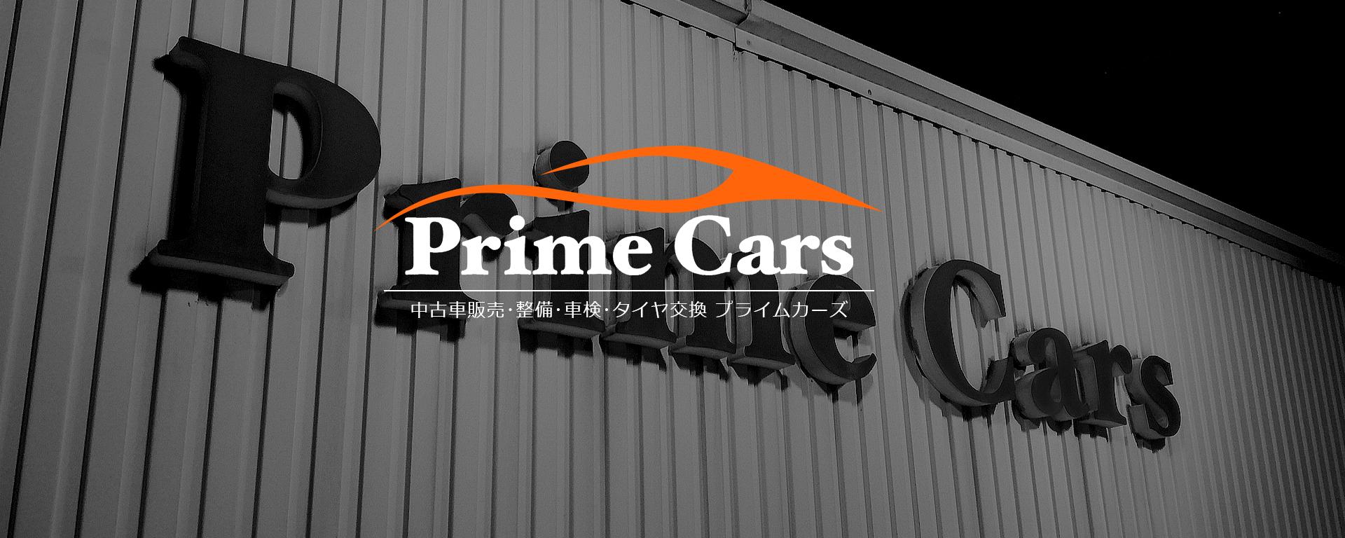 福島市 中古車販売・整備・車検なら (株)プライムカーズ